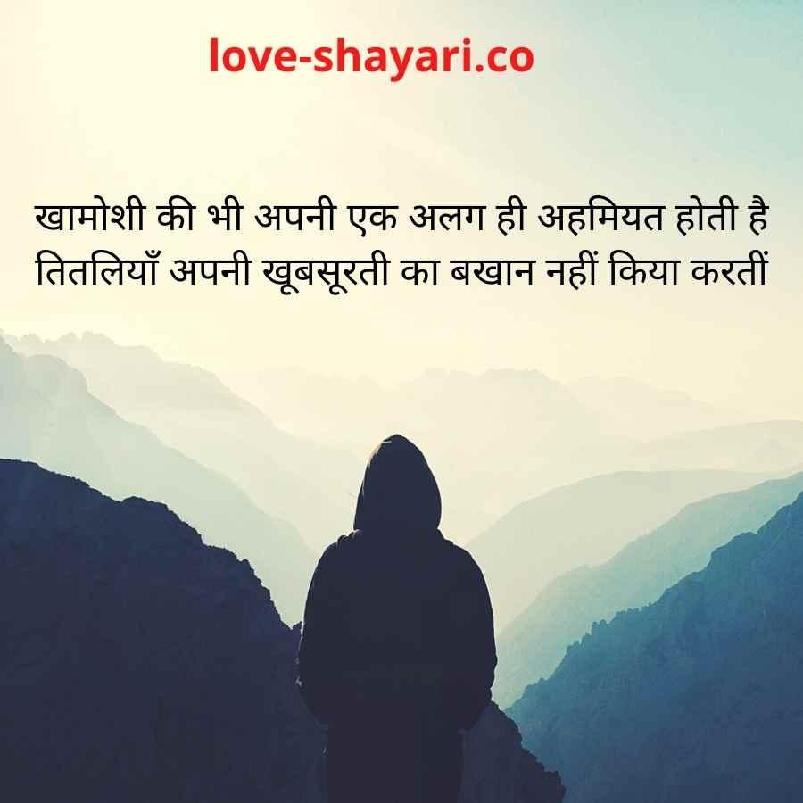 khamoshi pe shayari in hindi