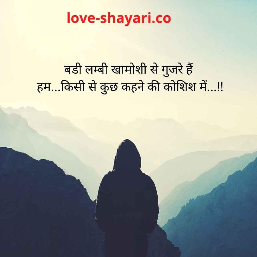 sad khamoshi shayari
