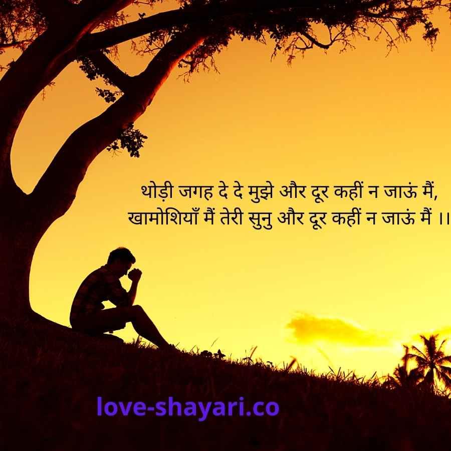 shayari on khamoshi