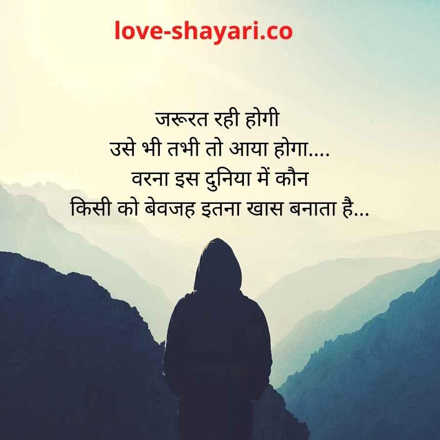 khamoshi love shayari in hindi