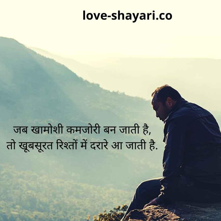 hindi shayari on khamoshi
