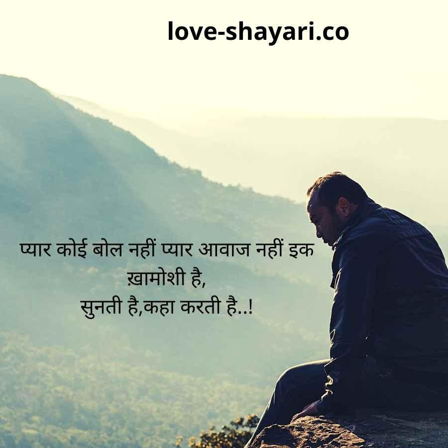 khamoshi shayari hindi