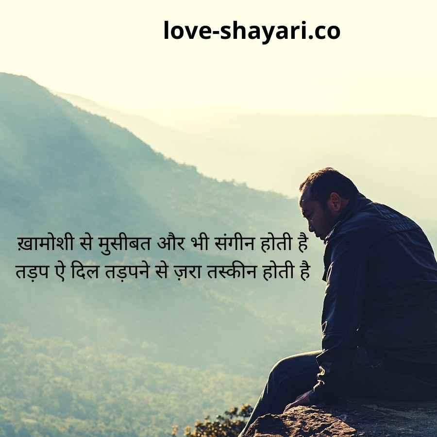khamoshi shayari two lines