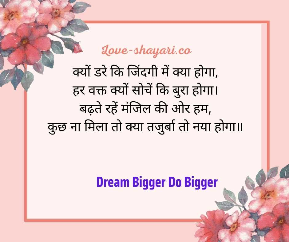 life inspirational quotes in hindi with images