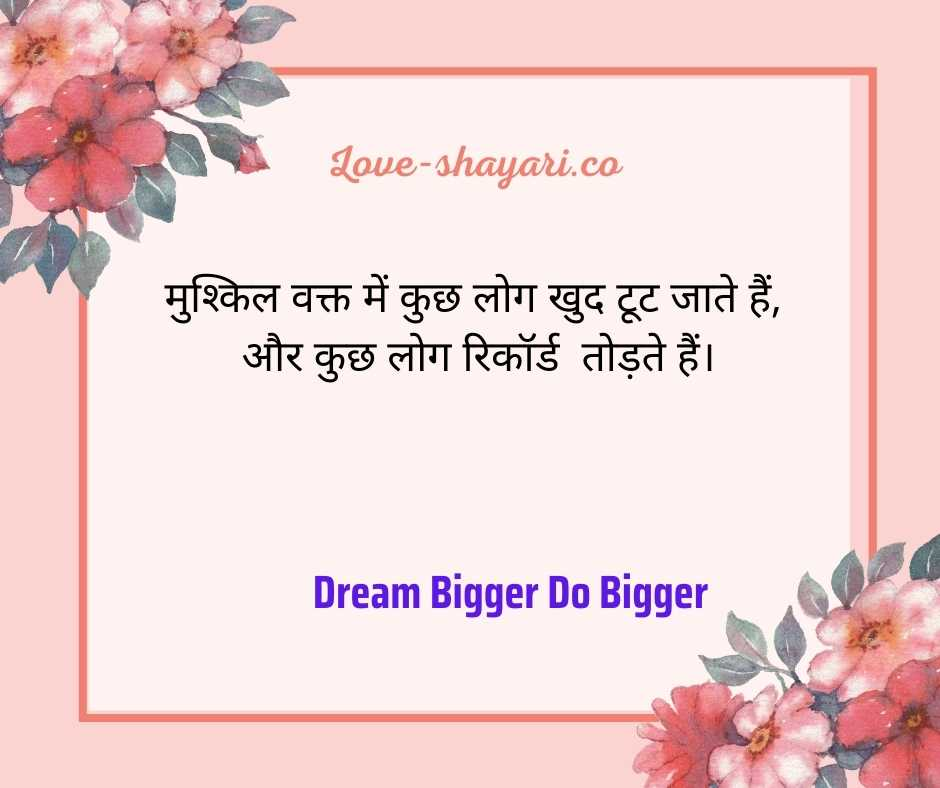 positive quotes in hindi