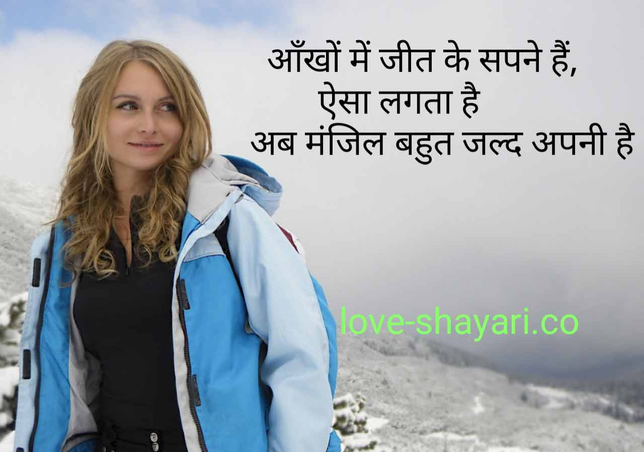quotation in hindi on success