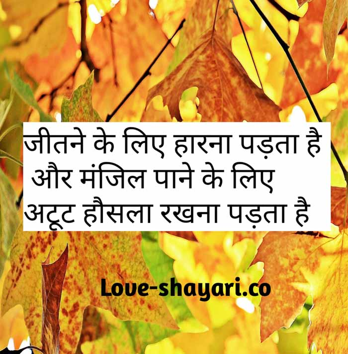 most inspiring quotes in hindi
