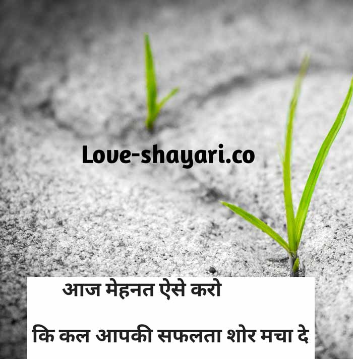 motivational sayings in hindi
