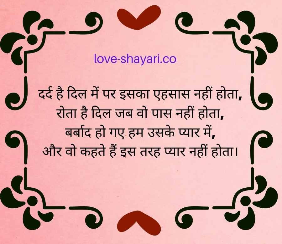 love sad quotes in hindi