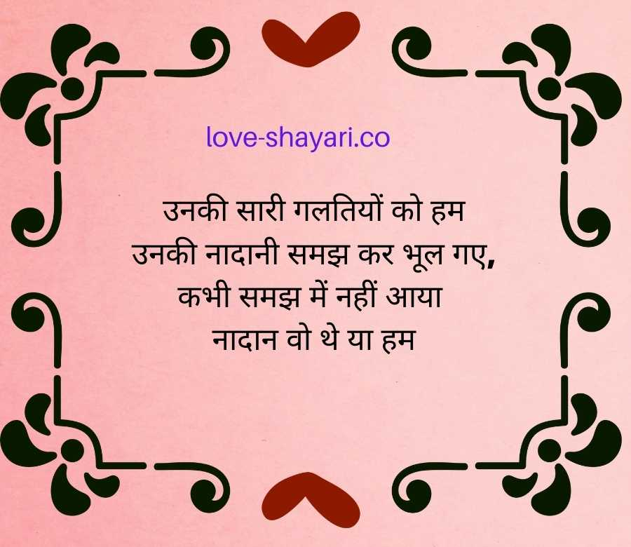 sad quotes in hindi 140