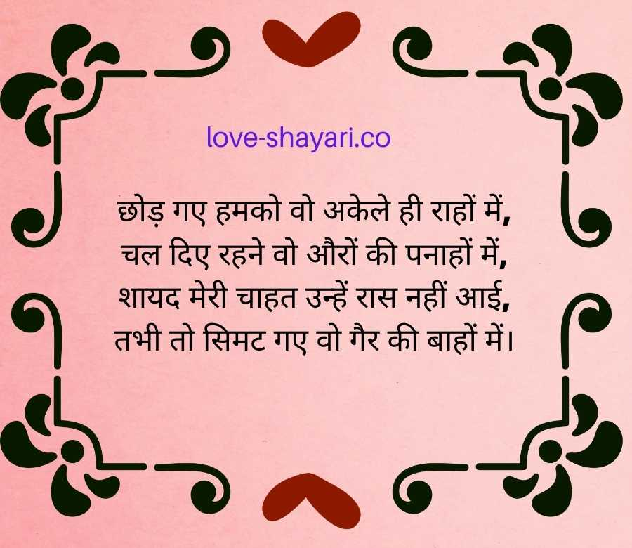 images of sad quotes in hindi