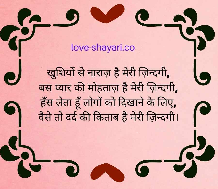 sad quotes in hindi in one line