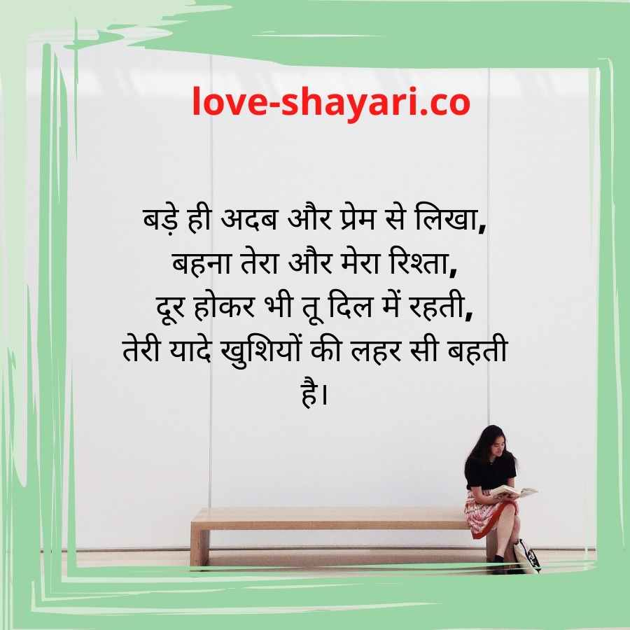 bhai behan status in hindi