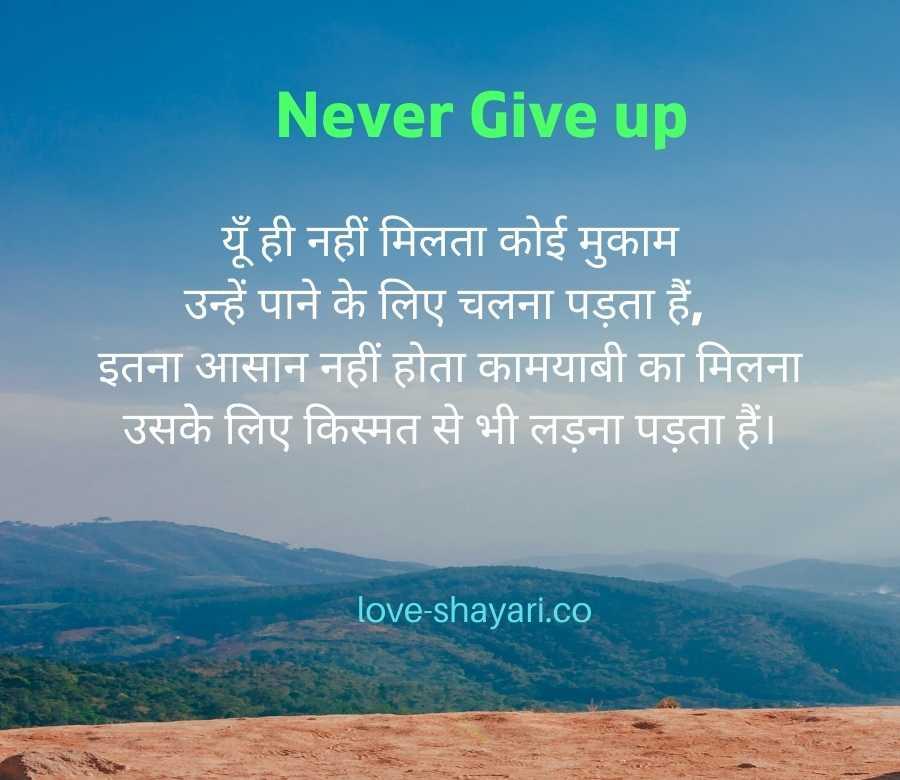 motivational shayari for success