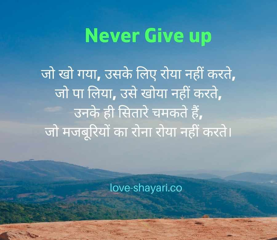 success motivation in hindi