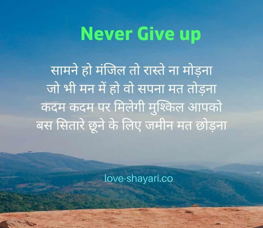love motivational shayari