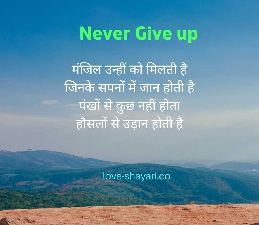 motivational shero shayari