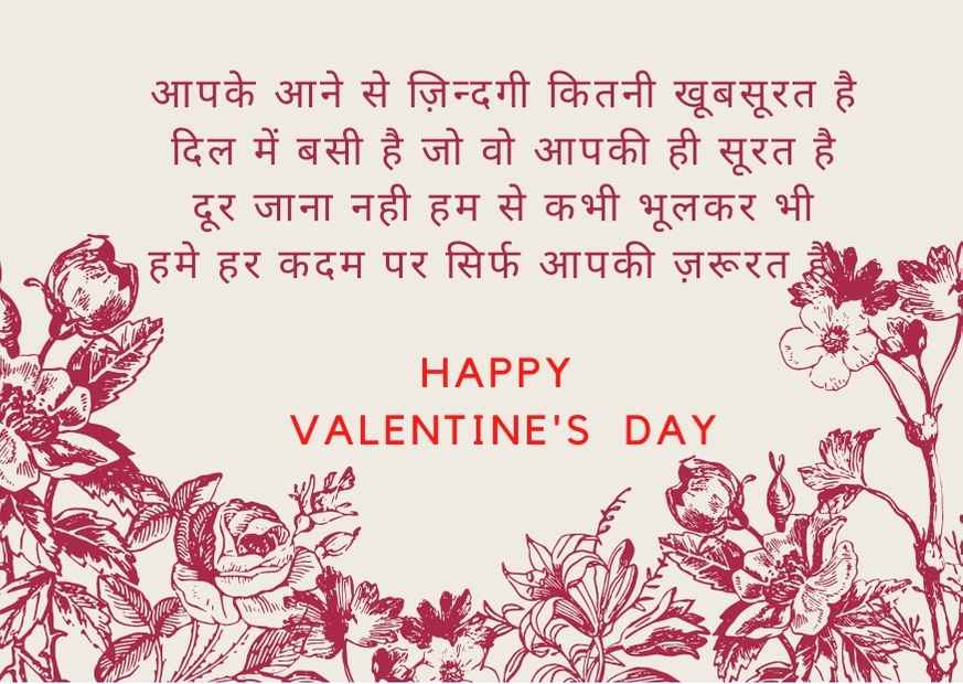 valentine day status in hindi
