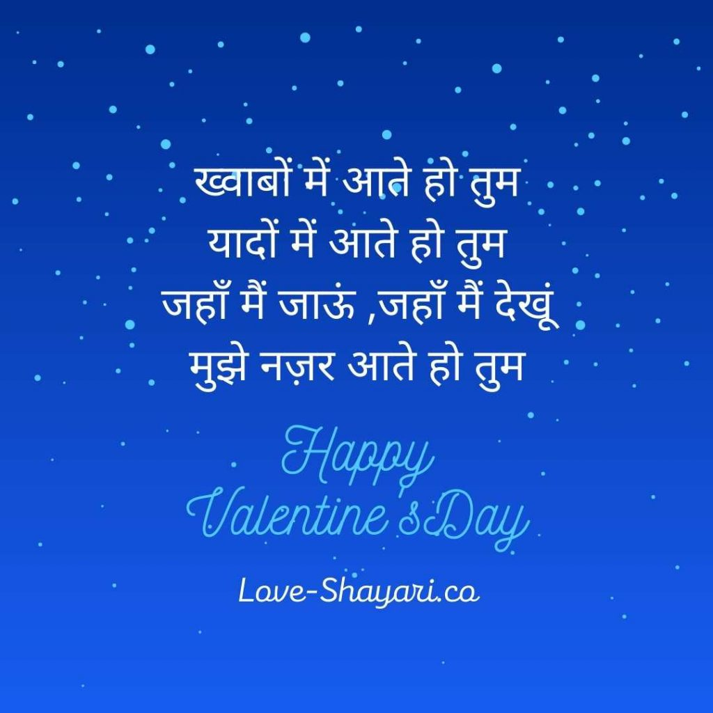 happy valentine day in hindi