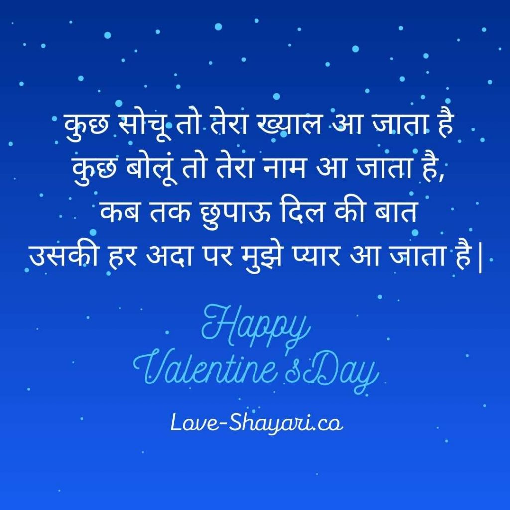happy valentines day quotes in hindi
