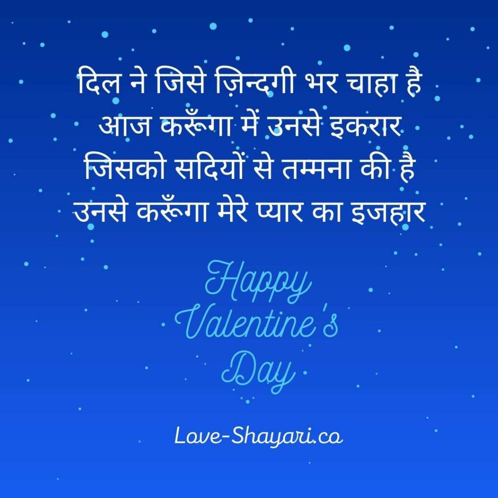 valentine day message in hindi