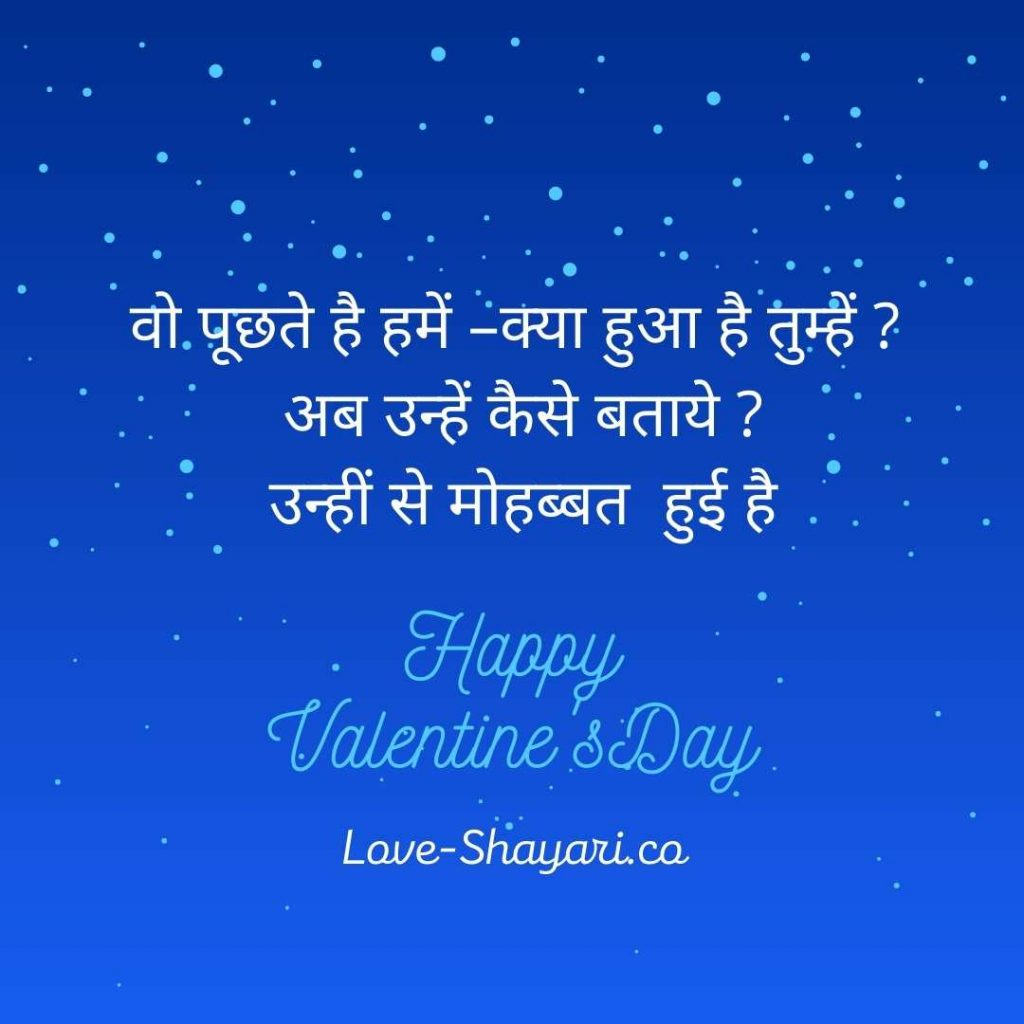 valentine day special shayari in hindi