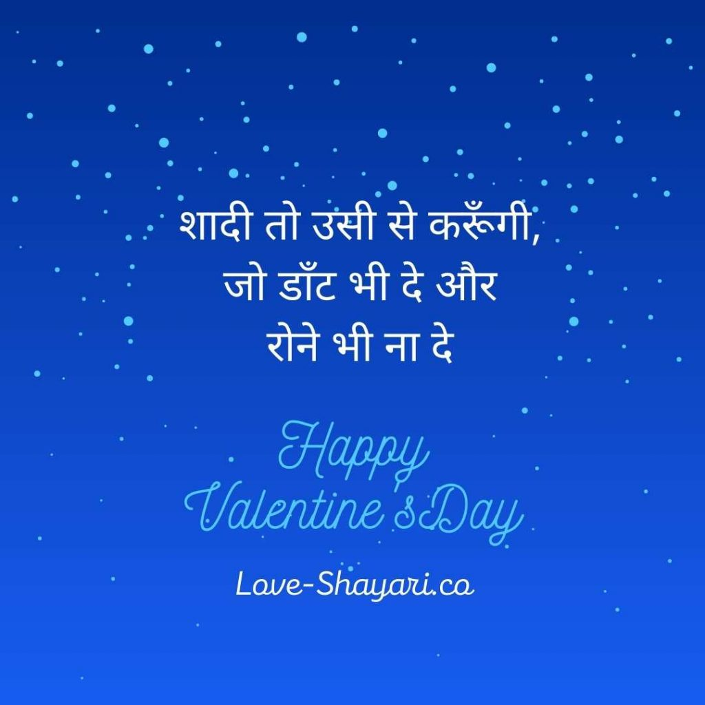 happy valentine's day in hindi