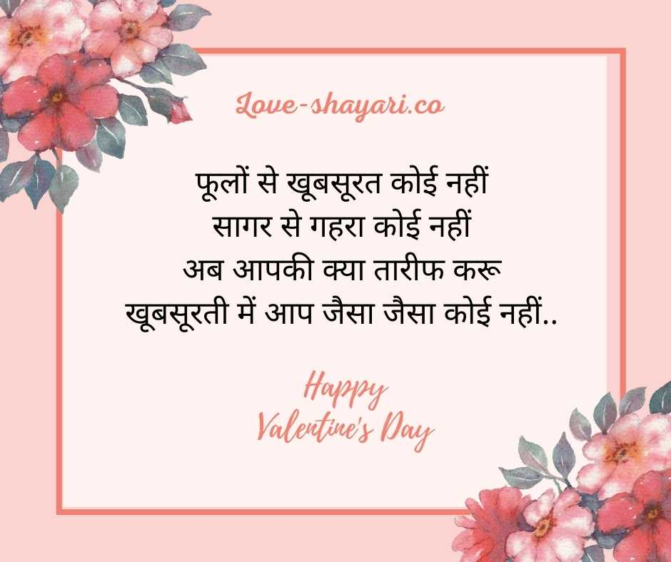 valentine shayari for husband