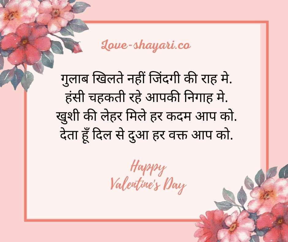 valentine message in hindi