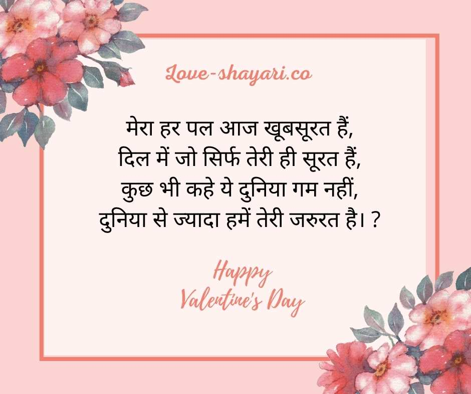 valentine day quotes for girlfriend in hindi