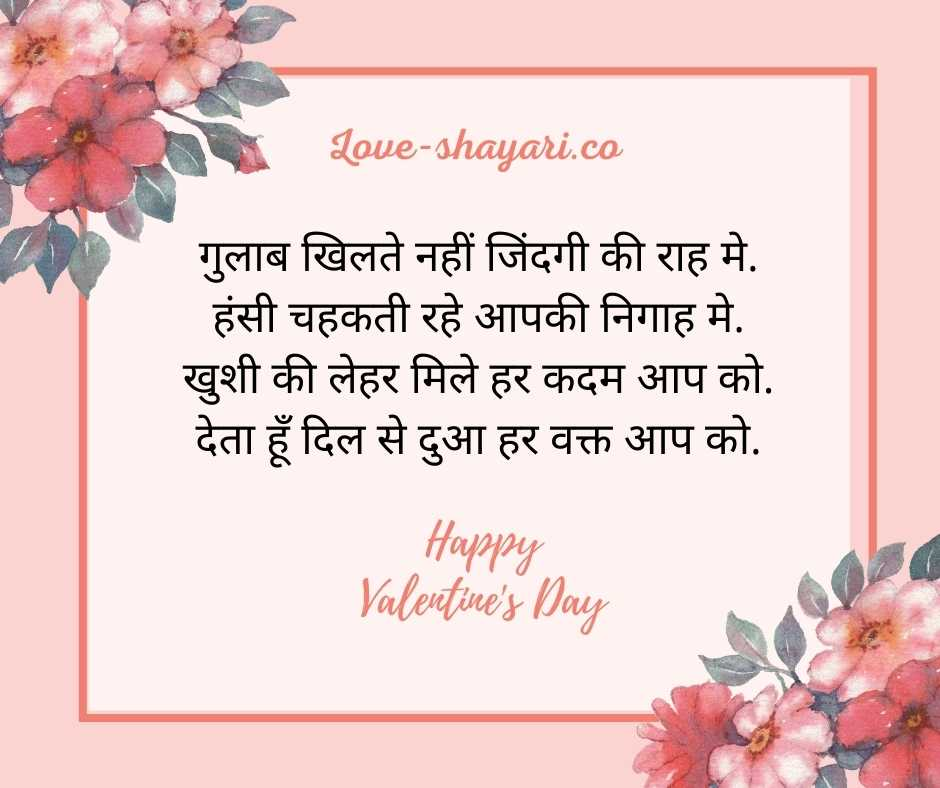 shayari on valentine's day in hindi