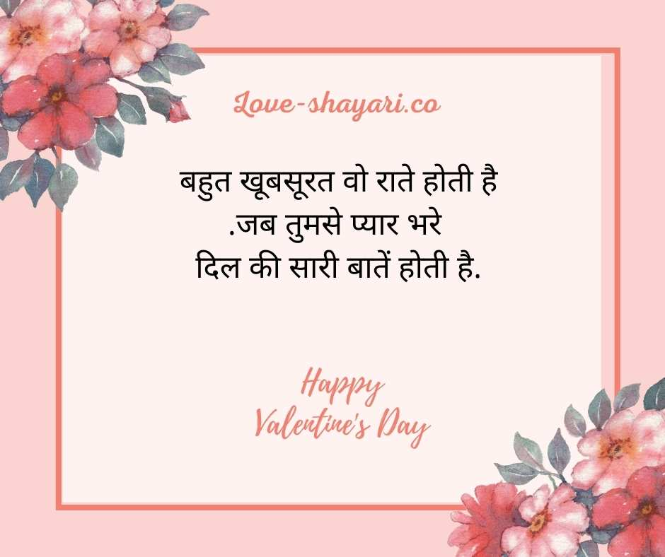 valentine day hindi shayari status