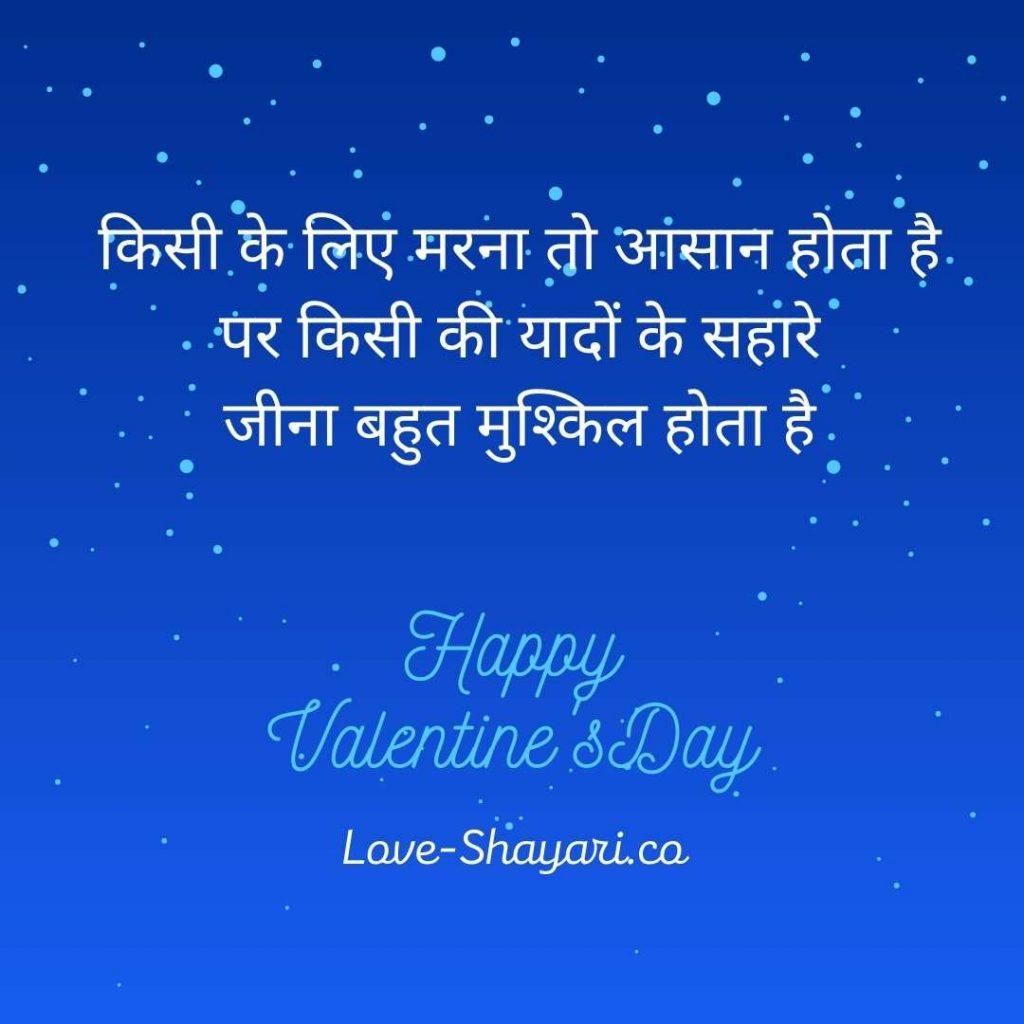 valentine day shayari for wife in hindi