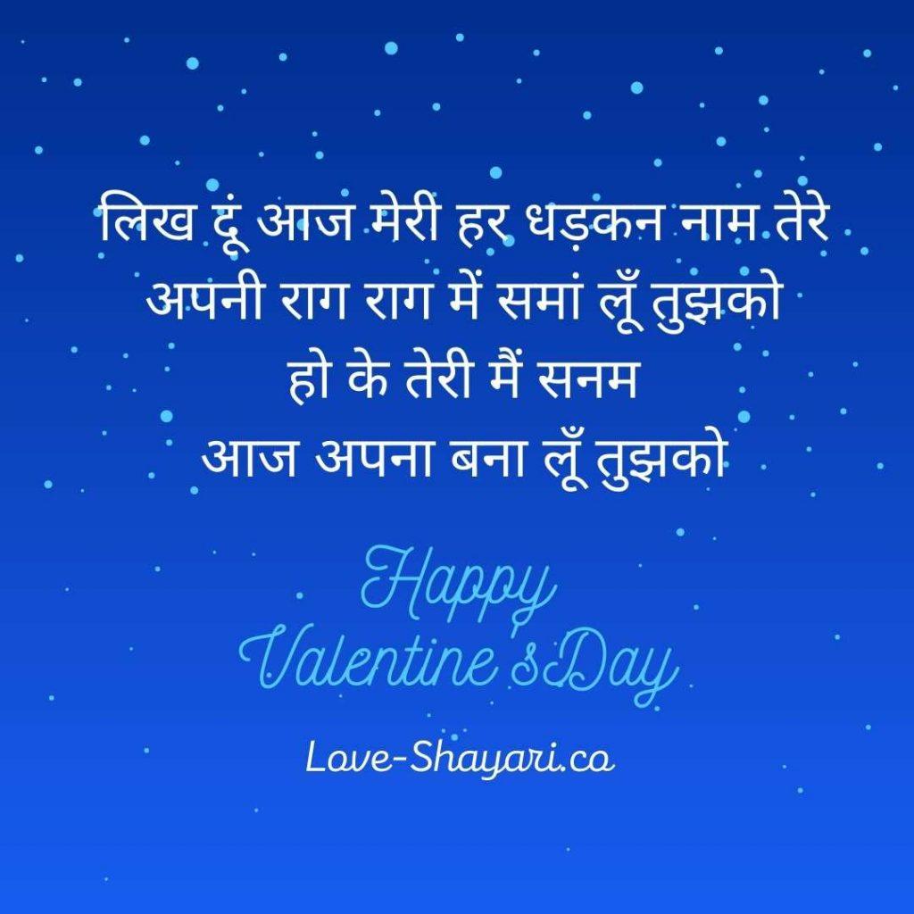 happy valentine day hindi shayari