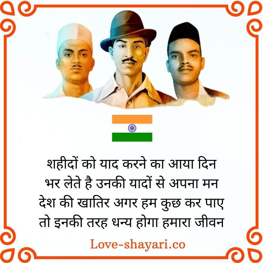 desh bhakti sher shayari