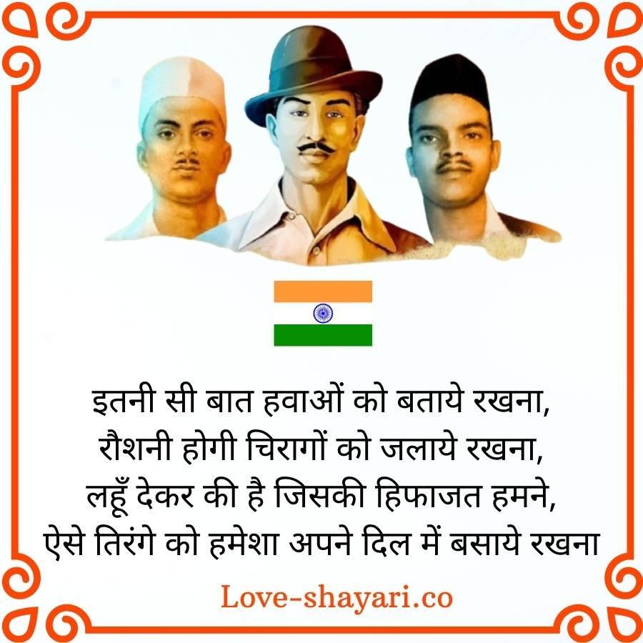 desh bhakti attitude shayari