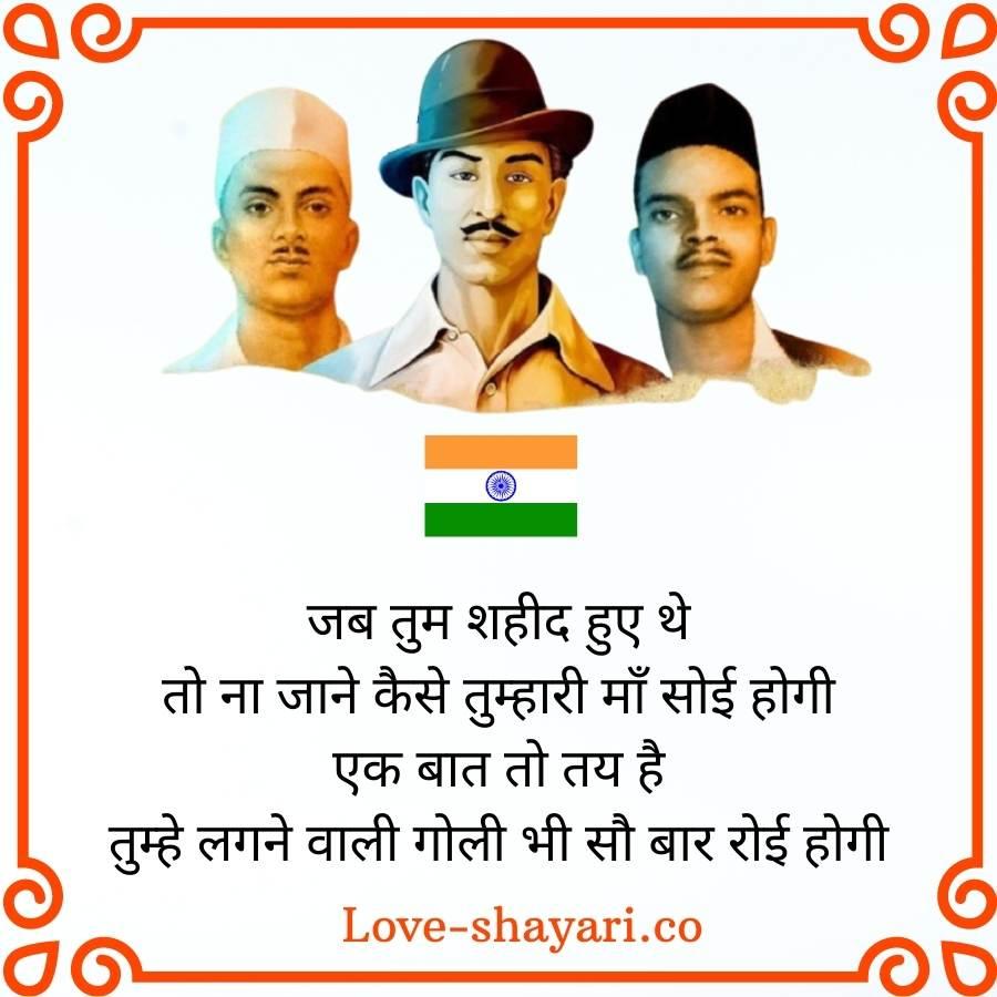 hindi desh bhakti shayari
