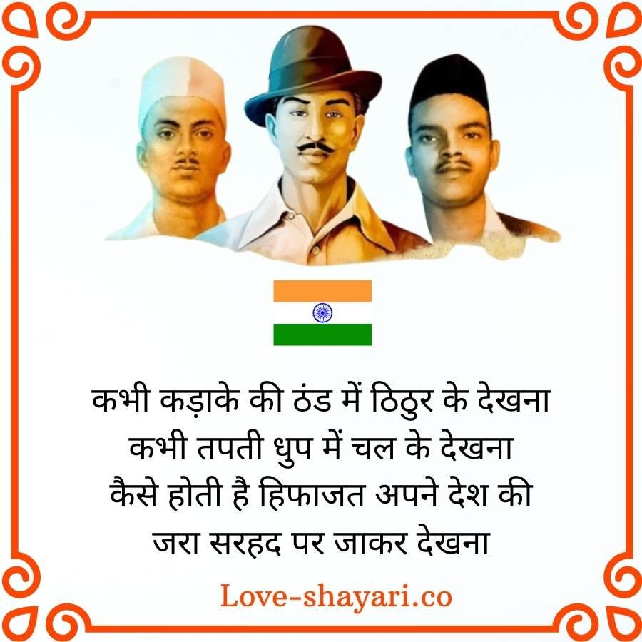 shayari on desh bhakti in hindi