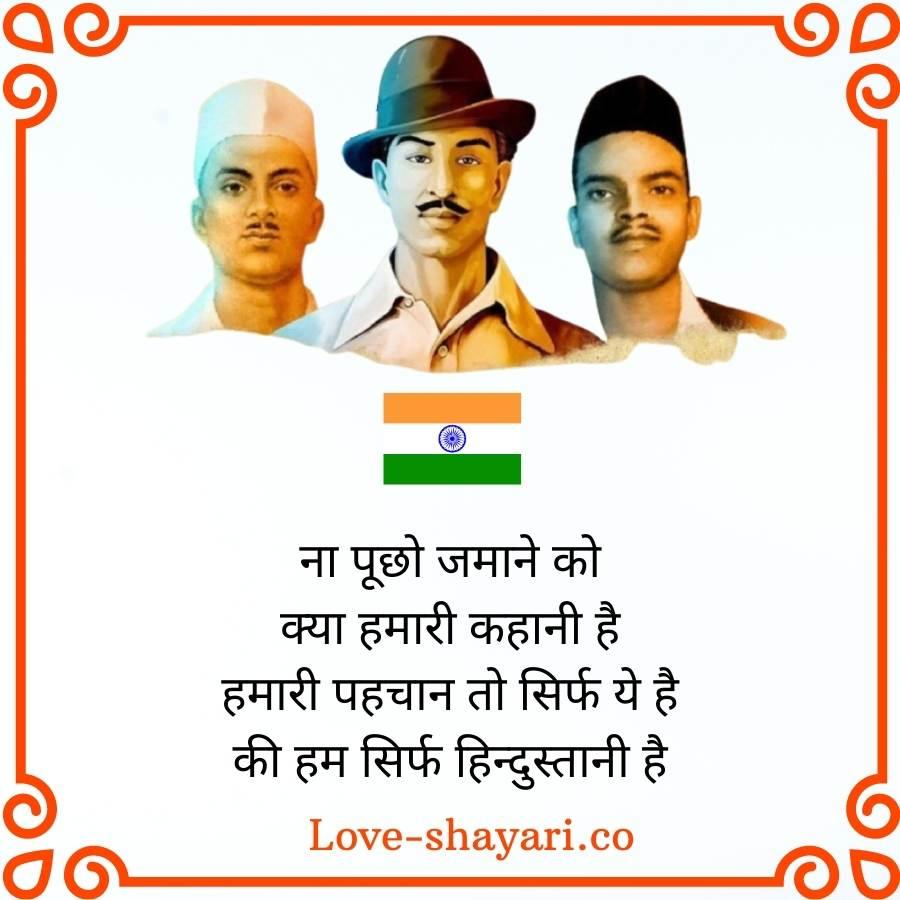 top 10 desh bhakti shayari