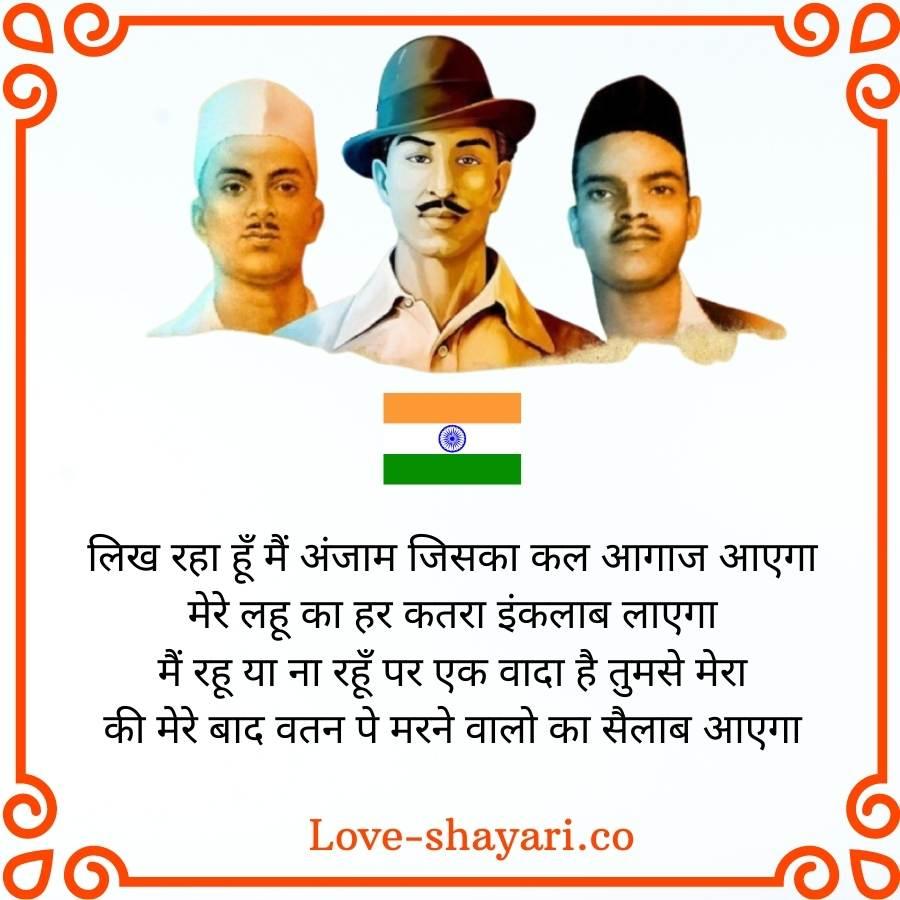 shayari on desh bhakti