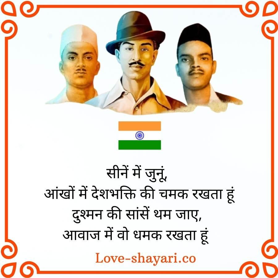 desh bhakti shayari 2021 in hindi