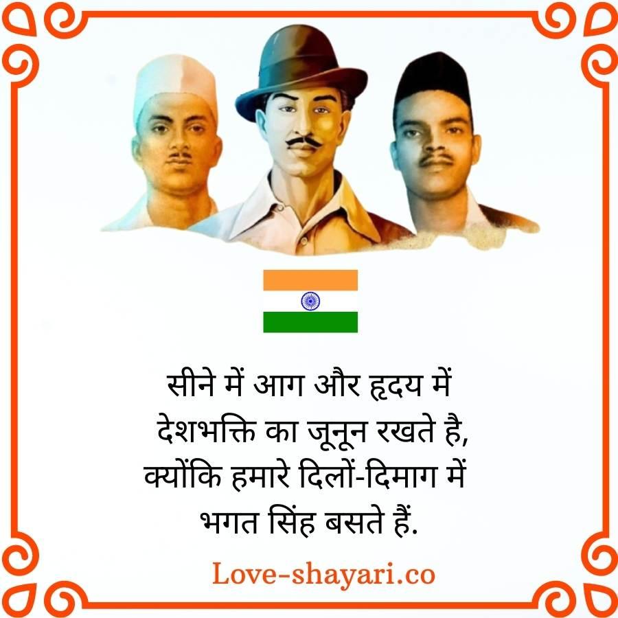 shayari desh bhakti