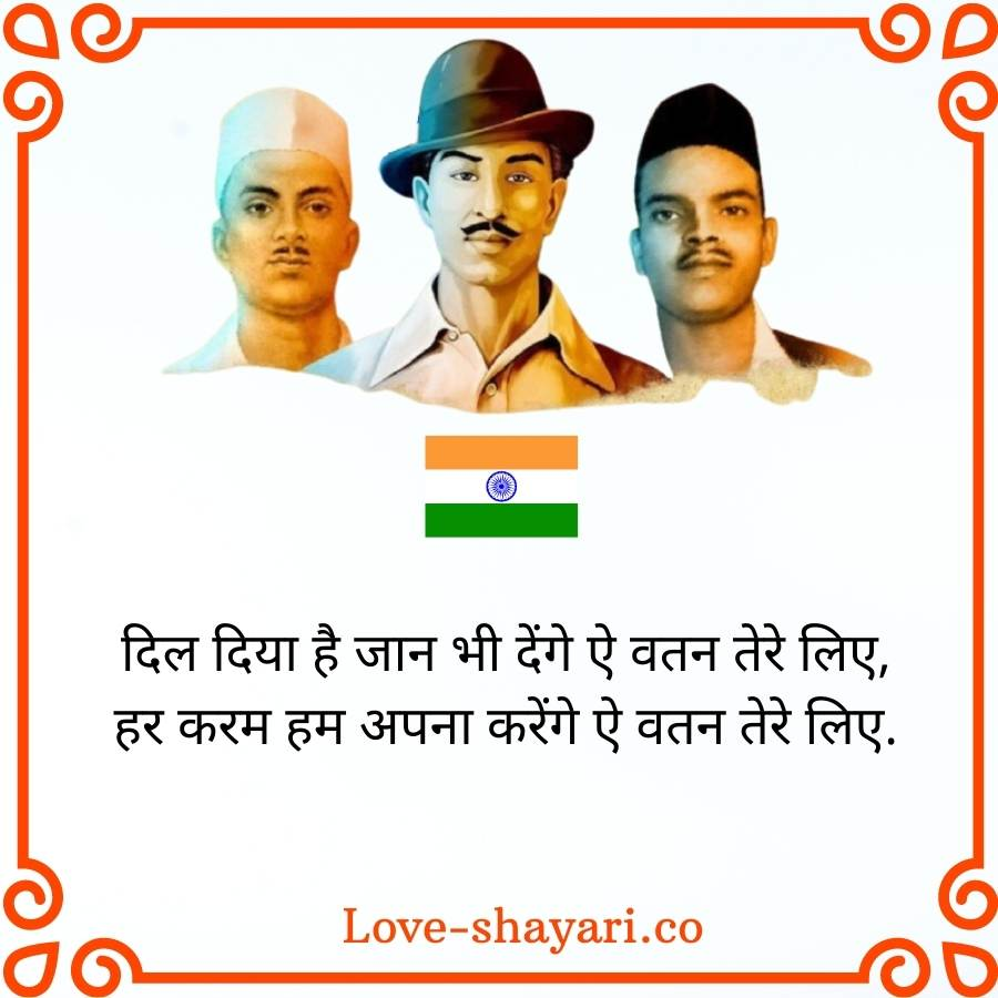 desh bhakti shayari in hindi
