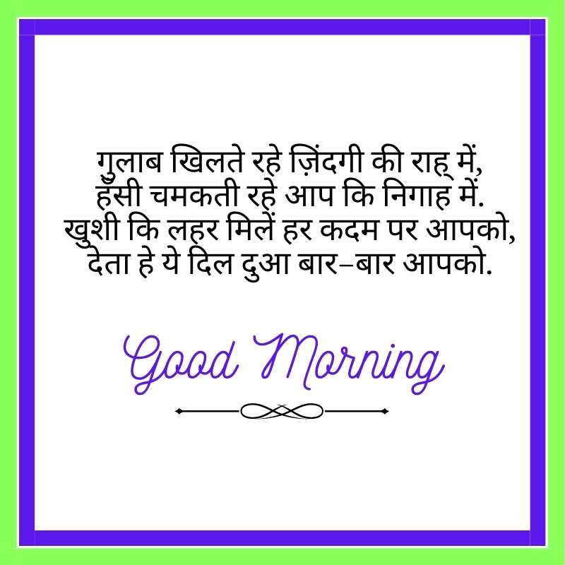 gud morning images in hindi