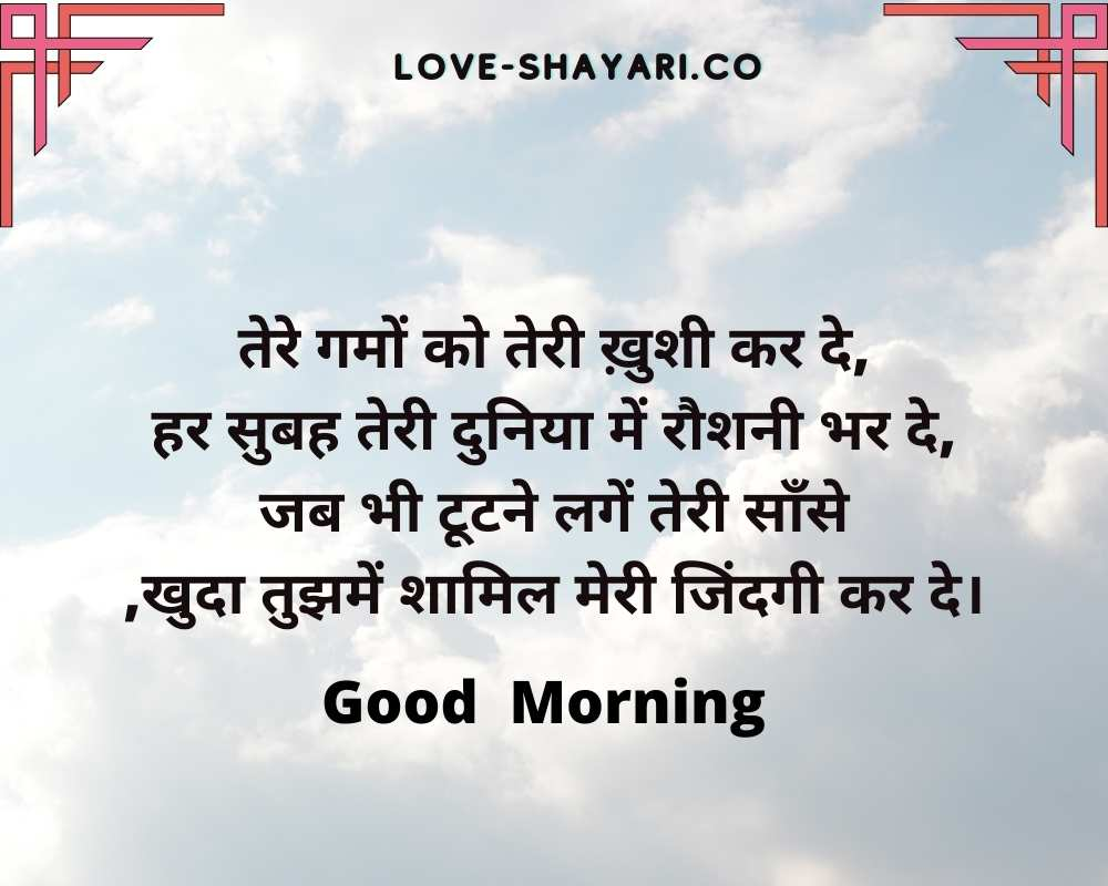 good morning images hindi