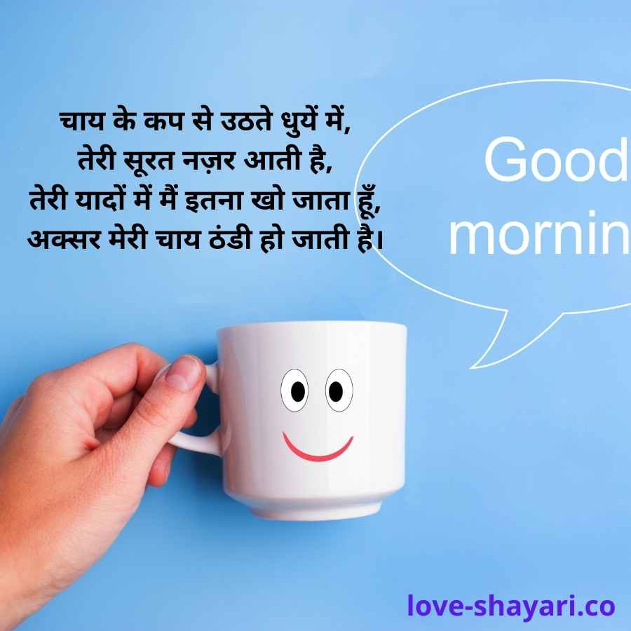 good morning thoughts hd