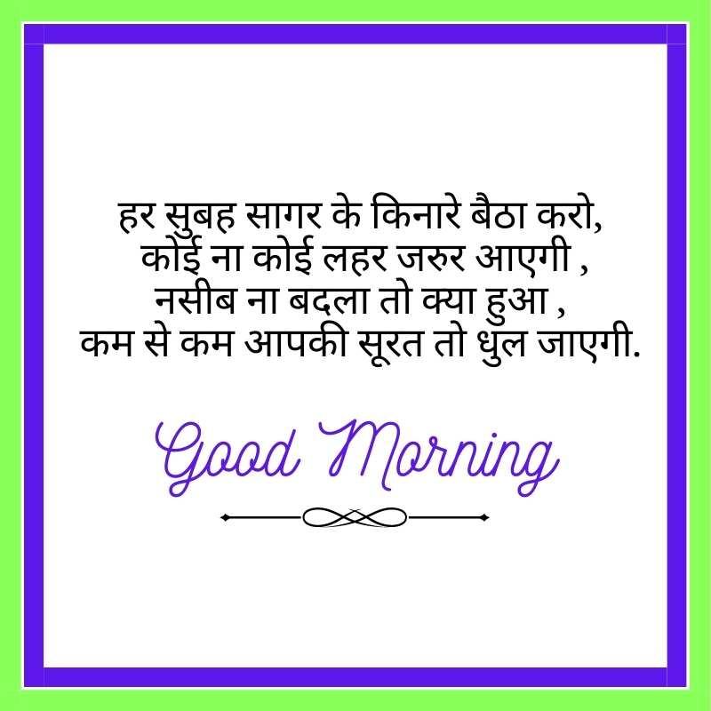 good morning hindi wallpaper