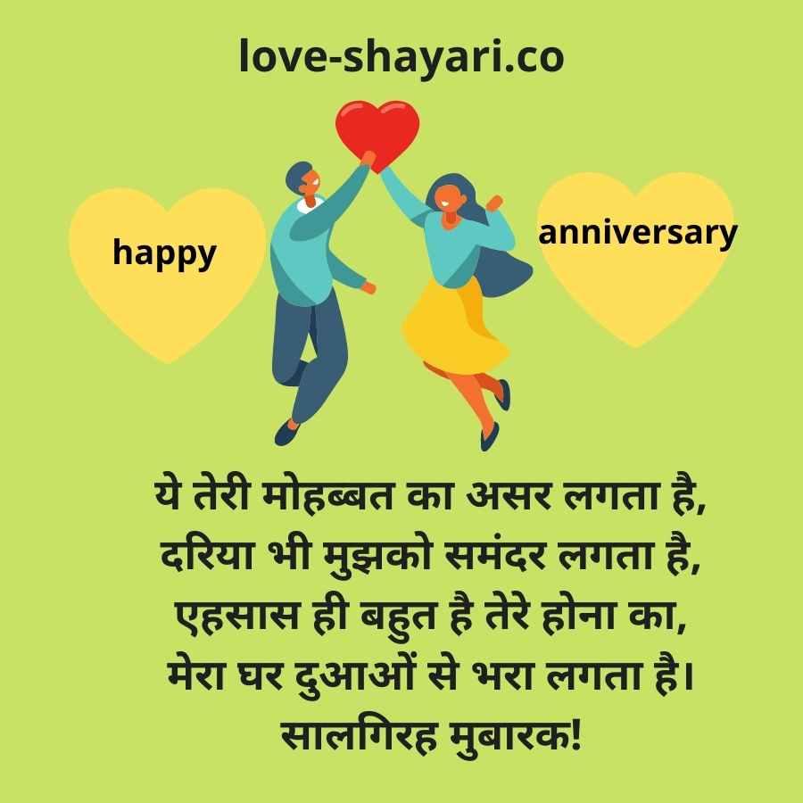 happy anniversary shayari