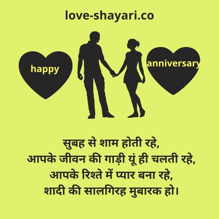 wedding anniversary shayari