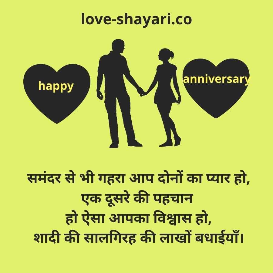 happy anniversary msg in hindi